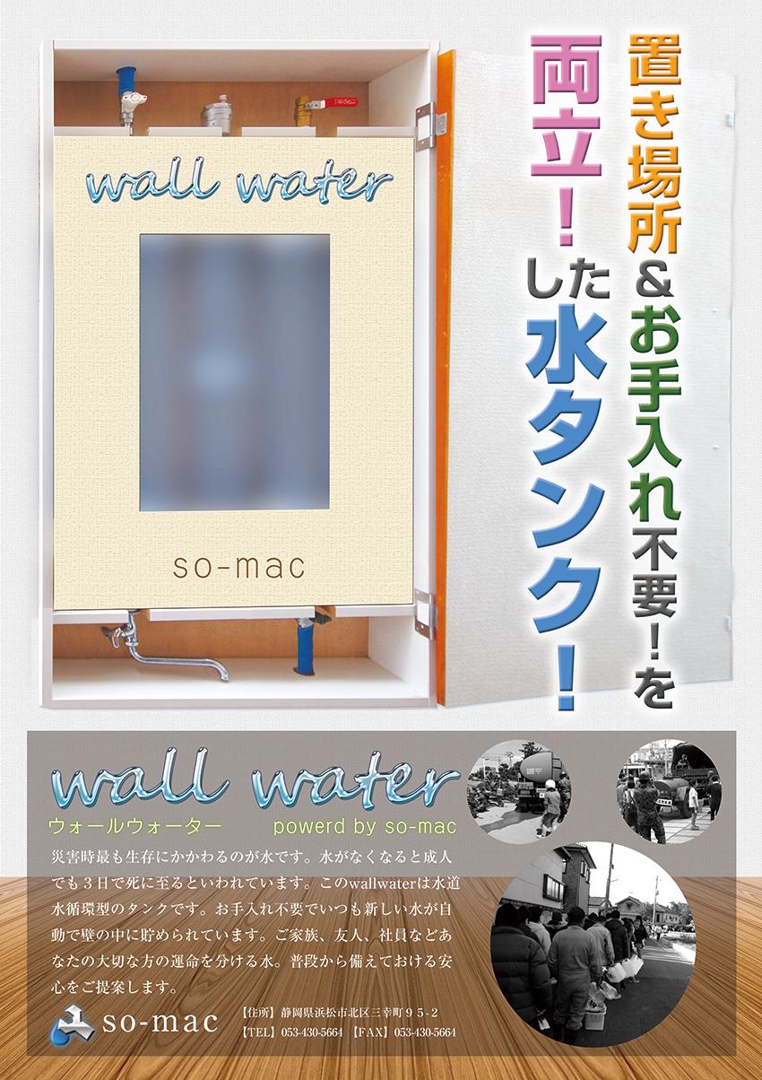 防災用水タンクwallwater